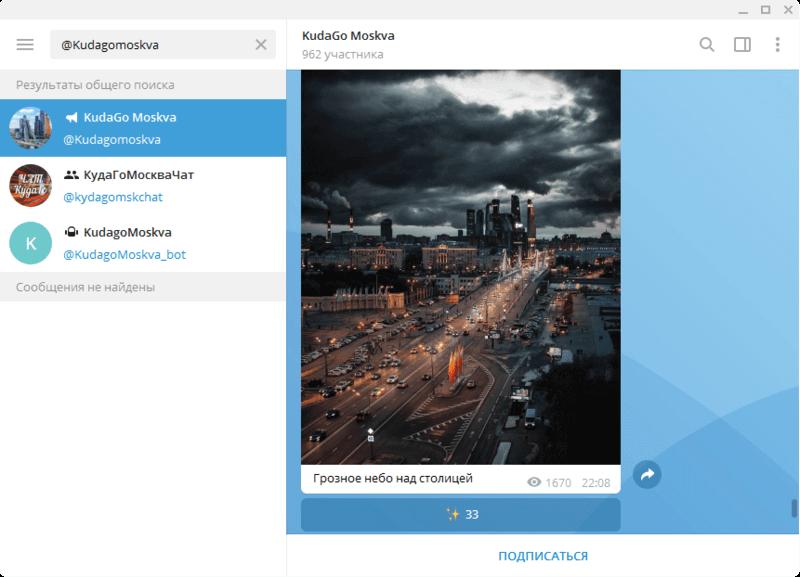 Ник канала @Kudagomoskva
