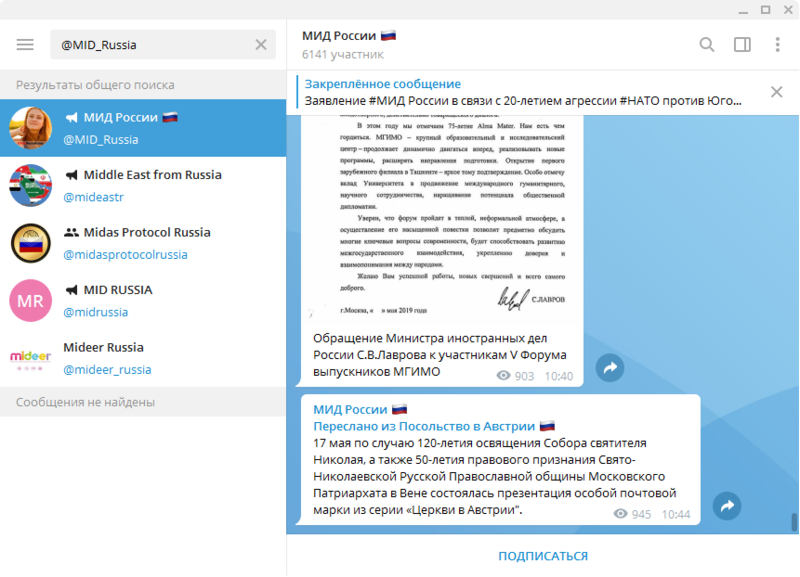 Ник канала @MID_Russia