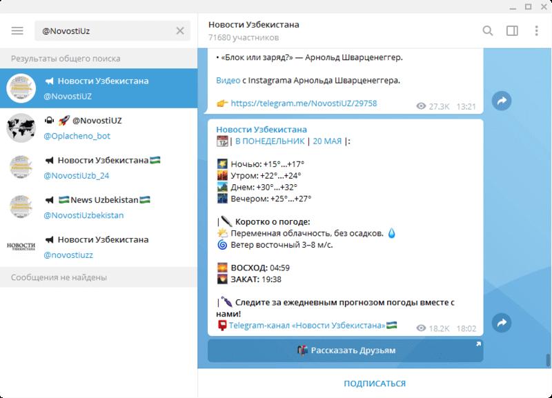 Ник канала @NovostiUz