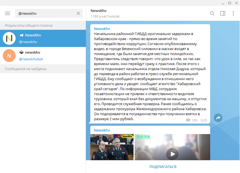 Ник канала @newskhv