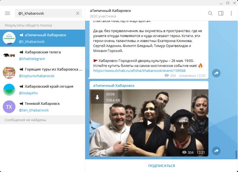Ник канала @t_khabarovsk