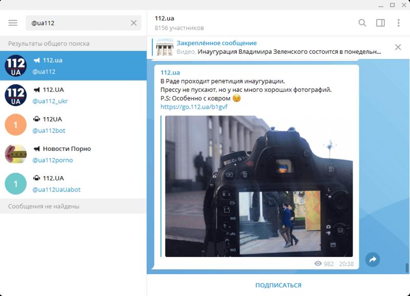 Ник канала @ua112
