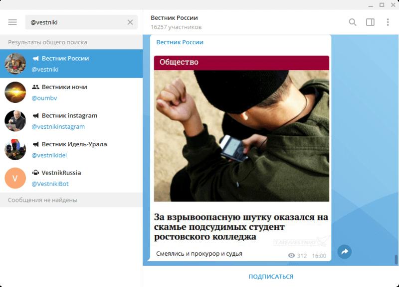 Ник канала @vestniki