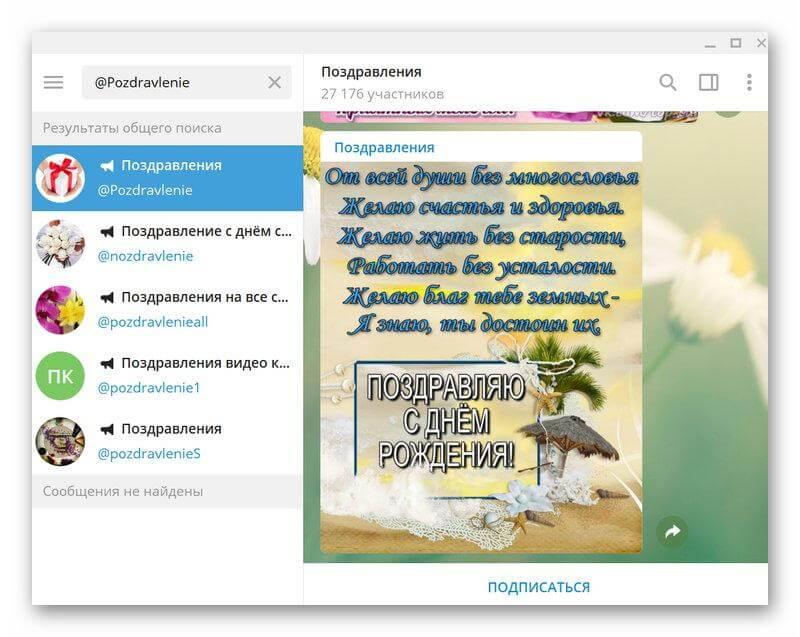 @Pozdravlenie
