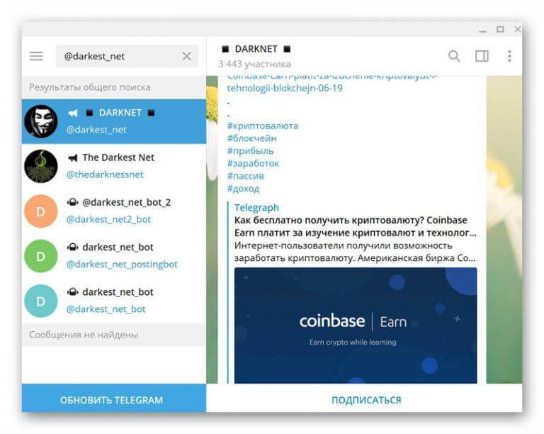 Телеграмм darknet hyrda как скачать браузер тор бесплатно gidra