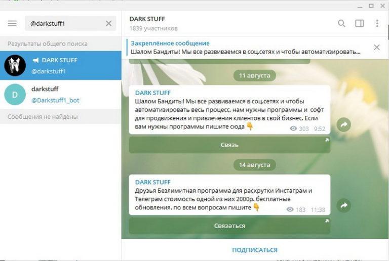 телеграмм darknet