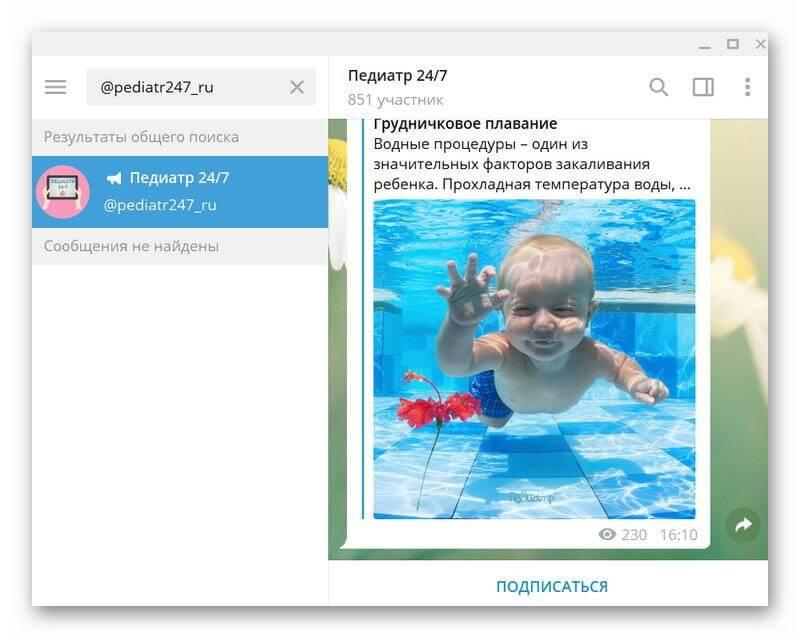 @pediatr247_ru