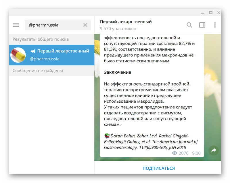 Telegram канал «Первый лекарственный»
